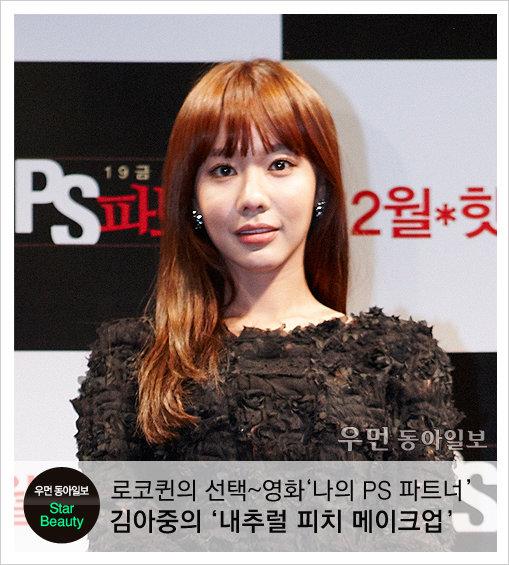 로코퀸의 선택~영화 '나의 PS 파트너' 김아중의 '내추럴 피치 메이크업'