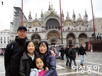 이범구 씨네 가족 한 달간 유럽 배낭여행기