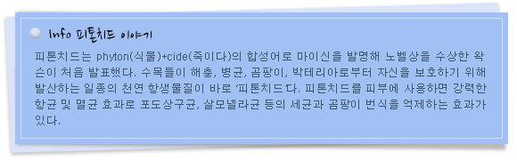 삼림욕 하듯 상쾌한 클렌징~뷰티 테스터 2인의 '라끌레르 피톤치드 바' 생생 리뷰!