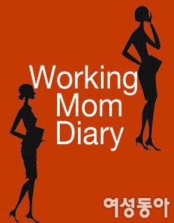 Working Mom Diary