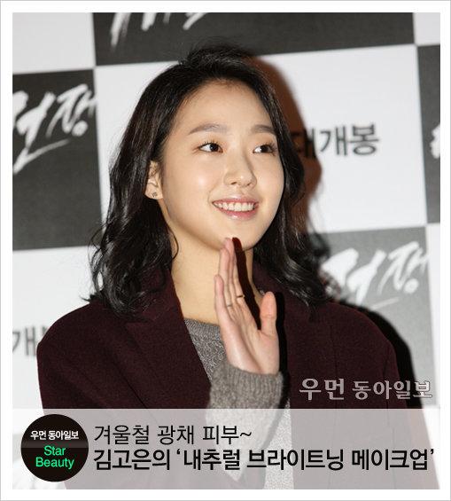 겨울철 광채 피부~김고은의 '내추럴 브라이트닝 메이크업' 노하우