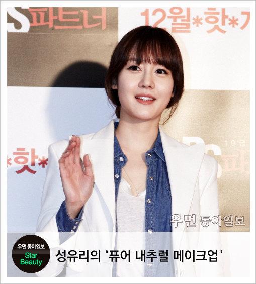 청순한 그녀~성유리의 '퓨어 내추럴 메이크업' 포인트!