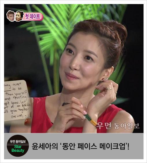 '우리 결혼했어요' 3인방의 데이트 메이크업 대결~윤세아의 '동안 페이스 메이크업'!