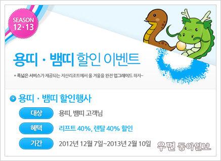 뱀띠 모여라~ 계사년 1월에 즐길 수 있는 뱀띠 혜택 총정리!