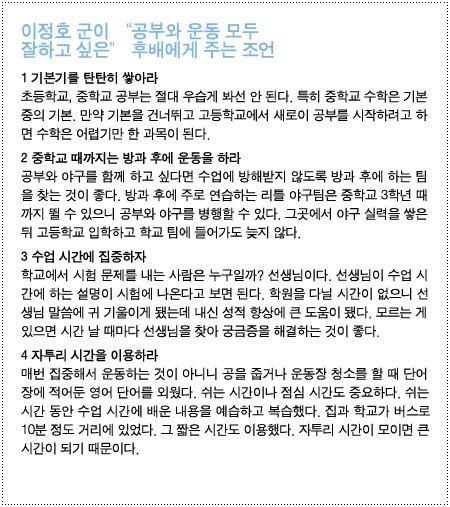 야구 선수 출신 서울대생 1호 이정호