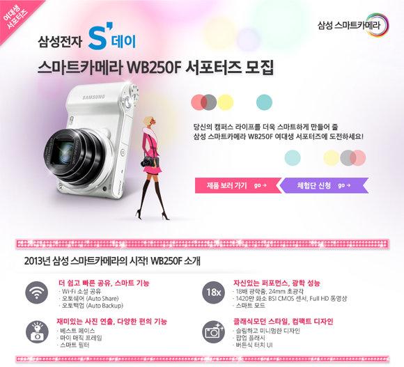여대생 모여라~! 삼성전자, 2013 첫 스마트카메라 WB250F 여대생 서포터즈 모집