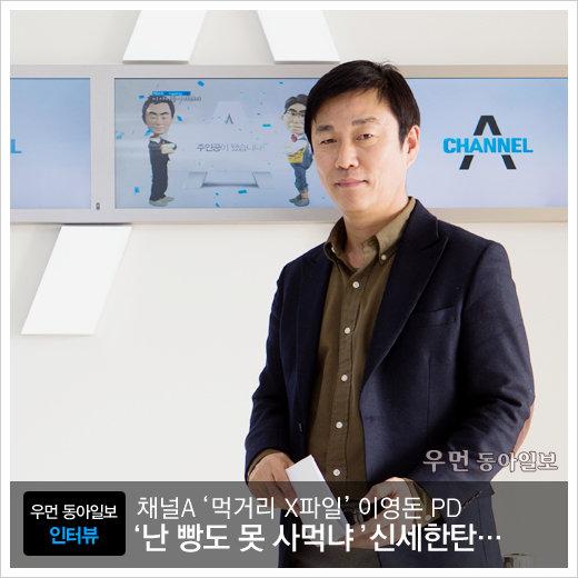 """채널A '먹거리 X파일' 이영돈 PD """"'난 빵도 못 사먹냐' 신세한탄…"""""""