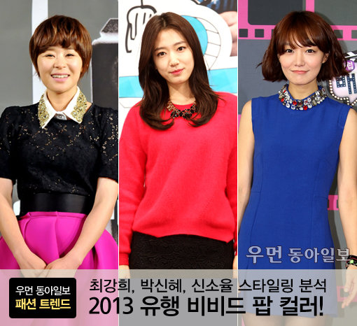 2013 유행 비비드 팝 컬러! 최강희 박신혜 신소율 스타일링 분석