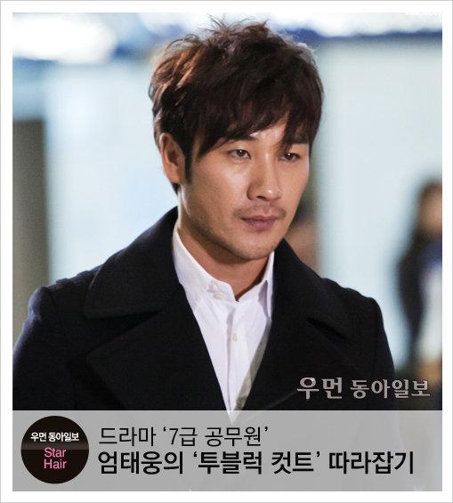 드라마 '7급 공무원' 엄태웅의 '투블럭 컷트' 따라잡기