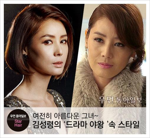 여전히 아름다운 그녀~배우 김성령의 드라마 '야왕' 속 헤어 스타일 빅 매치!