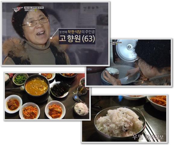 채널A 이영돈 PD가 처음 공개하는 '먹거리 X파일-착한식당' 리얼 취재 후기 ①갓 지은 쌀밥을 맛볼 수 있는 백반집 '일미식당'