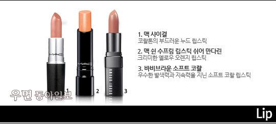 드라마 '가시꽃' 장신영의 '골드 피치 메이크업' 노하우!
