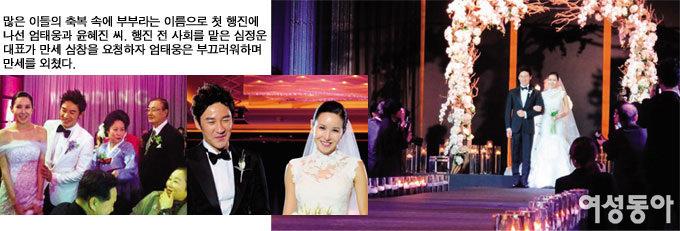 엄태웅 웨딩 스케치&어머니 유경숙 씨 단독 인터뷰