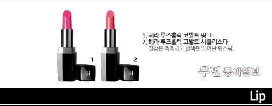 고혹적인 매력~ 유인영의 그윽한 음영 메이크업 노하우!