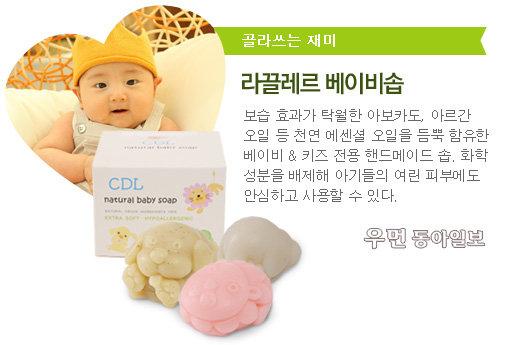 연약한 아기 피부를 위한 힐링 테라피! '라끌레르 베이비 기프트 세트' 생생 체험기