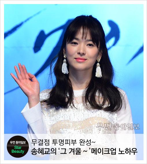 무결점 투명 피부 완성! 드라마 '그 겨울 바람이 분다' 송혜교의 메이크업 노하우