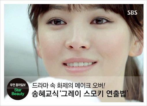 드라마 '그 겨울, 바람이 분다' 속 화제의 메이크 오버! 송혜교식 그레이 스모키 연출법