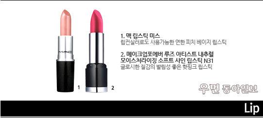 카리스마 넘치는 킬러로 변신! 드라마 '아이리스2' 임수향의 '모던 시크 메이크업' 노하우