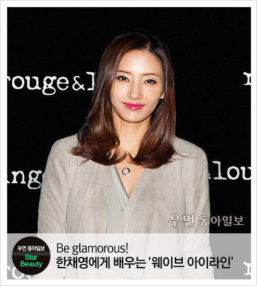 Be glamorous! 한채영에게 배우는 '웨이브 아이라인' 연출법!