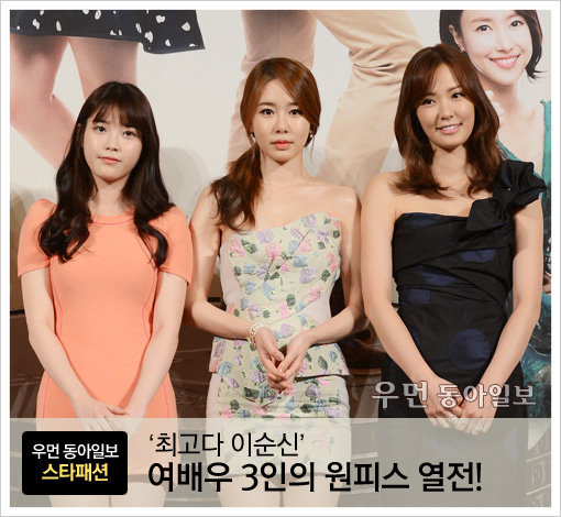 아이유, 유인나, 손태영··· '최고다 이순신' 여배우 3인의 원피스 열전!