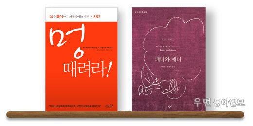 '이 달의 읽을 만한 책 10권' 한국출판문화산업진흥원 추천…'패니와 애니' '멍 때려라!