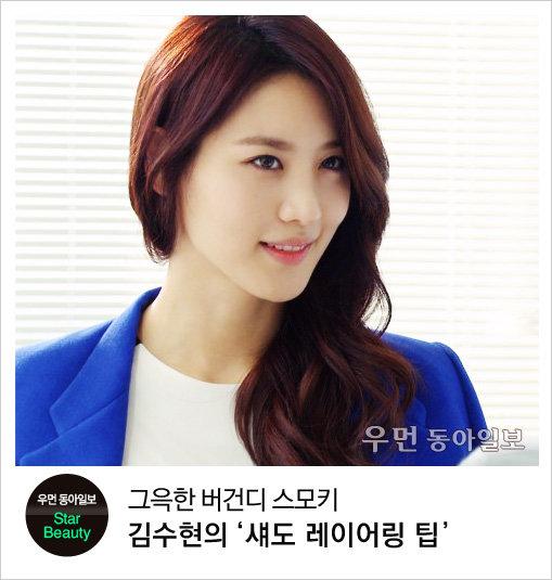 그윽한 버건디 스모키~드라마 '7급 공무원' 김수현의 섀도 레이어링 팁!