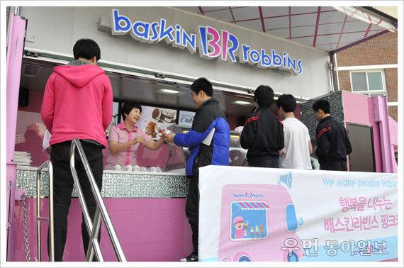 배스킨라빈스 '행복 나눔 핑크카', 청소년과 함께 힐링 파티!