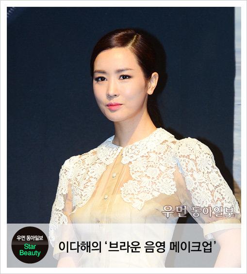 그윽한 눈매로 변신~드라마 '아이리스2' 이다해의 '브라운 음영 메이크업' 노하우