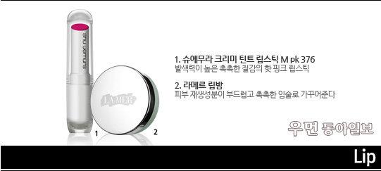 드라마 '나인: 아홉 번의 시간 여행' 조윤희의 볼륨 립 메이크업