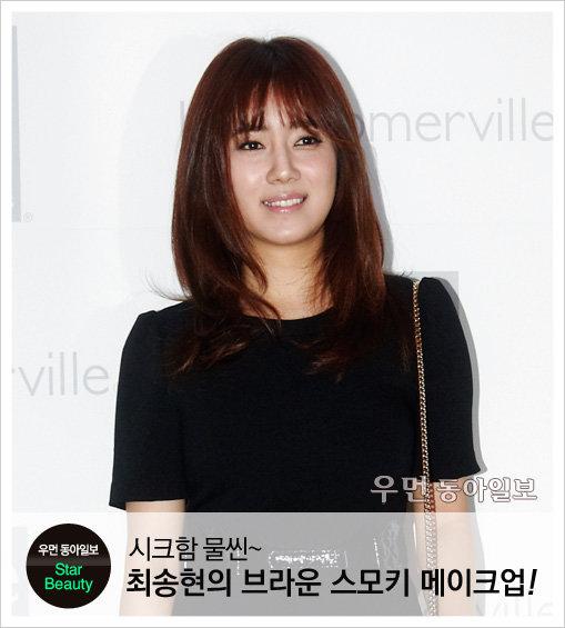 시크함 물씬~최송현의 브라운 스모키 메이크업!
