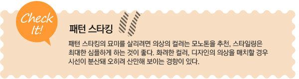 2013 스프링 시즌! 패션 트렌드 Ⅱ. 유니크한 포인트 아이템으로 제격! 패턴 스타킹