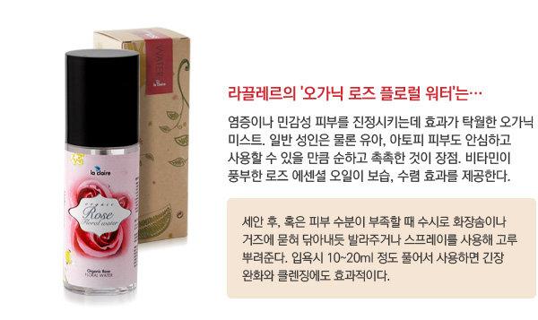 봄비 같은 촉촉함~뷰티 모델 2인의 '라끌레르 오가닉 플로럴 워터' 생생 체험기