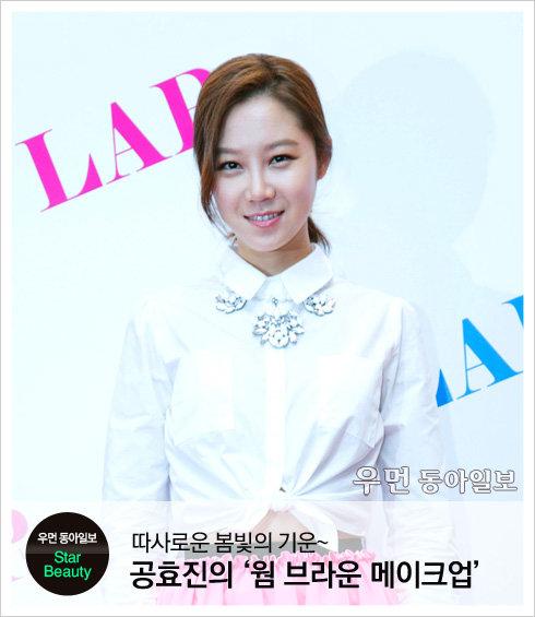 따사로운 봄빛의 기운~공효진에게 배우는 웜 브라운 메이크업!