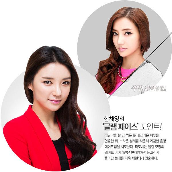 Be gorgeous! 드라마 '광고천재 이태백' 한채영에게 배우는 글램 페이스 노하우!