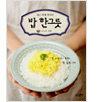 향긋한 향에 취하는 봄 김밥 '냉이 김밥'