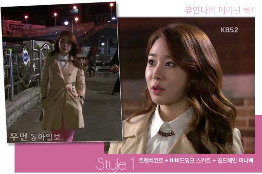 KBS 드라마 '최고다 이순신' 유인나 패션 아이템 공개!
