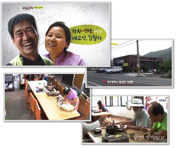 채널A 이영돈 PD가 처음 공개하는 '먹거리 X파일-착한식당' 리얼 취재 후기 ⑨직접 재배한 밀로 만든 칼국수집 '가창칼국수'