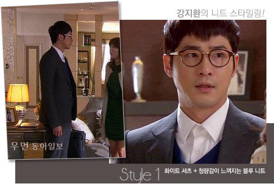 SBS 드라마 '돈의 화신' 강지환의 '니트 스타일링' 분석