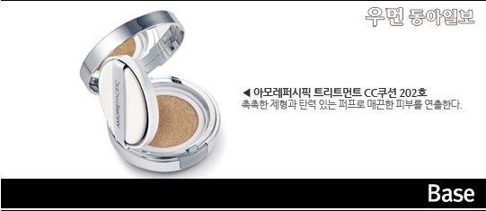 드라마 '남자가 사랑할 때' 채정안의 뉴트럴 원 포인트 메이크업!