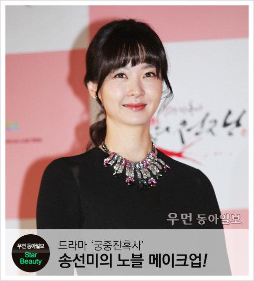 드라마 '궁중잔혹사' 송선미의 노블 메이크업!