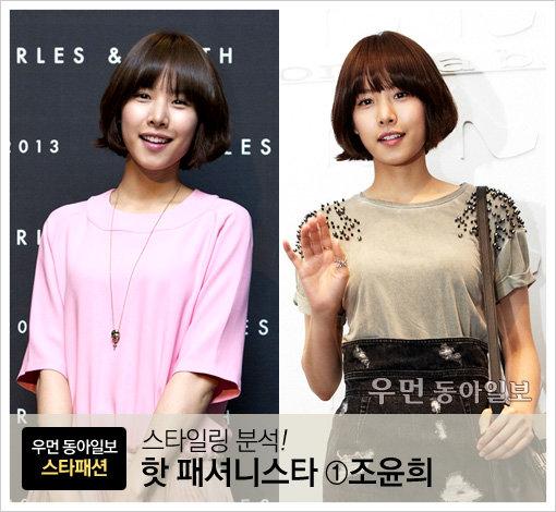 2013 핫 패셔니스타들의 스타일링 분석 ① 조윤희