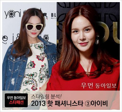 2013 핫 패셔니스타들의 스타일링 분석 ③ 아이비