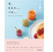 쫄깃한 말린 과육으로 만든 달콤한 잼 '말린 과일 잼'