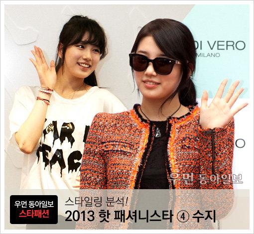 2013 핫 패셔니스타들의 스타일링 분석 ④ 수지