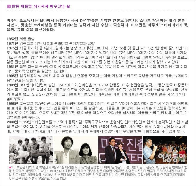 이수만 SM 수장, 서울대생들에게 던진 4가지 키워드