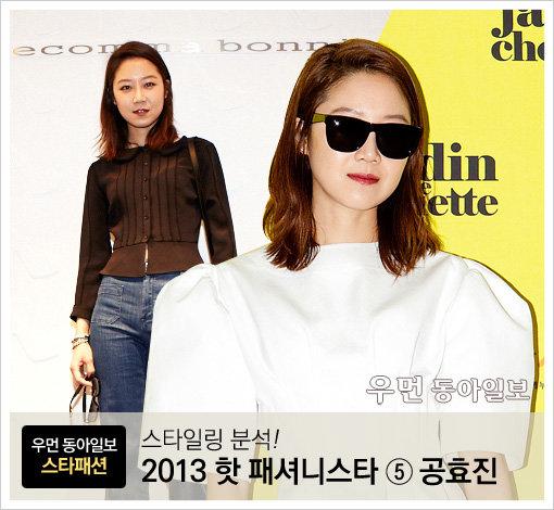 2013 핫 패셔니스타들의 스타일링 분석 ⑤ 공효진