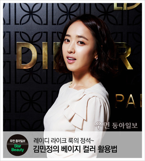 레이디 라이크 룩의 정석~김민정의 베이지 컬러 활용법