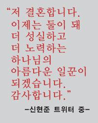 신현준, 12세 연하와 전격 결혼