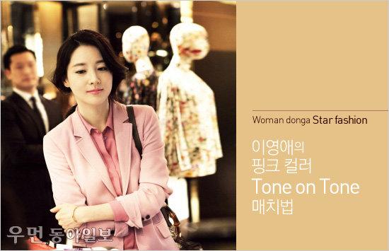 이영애의 대담한 핑크 컬러 톤 온 톤 매치법 공개!