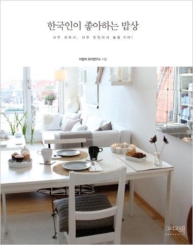 매일매일 먹어도 맛있는 '한국인이 좋아하는 밥상'은···